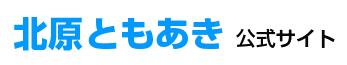 北原ともあき 中野区議会議員 オフィシャルサイト